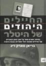 החיילים היהודים של היטלר