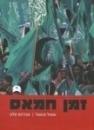 זמן חמאס - אלימות ופשרה - מהדורה מורחבת