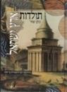 תולדות ארץ ישראל - מהתקופה הפריהיסטורית עד ימינו
