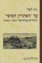 עד הפתרון הסופי היהודים בבלגראד  1521-1942
