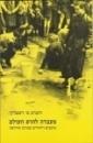 מעבדה להרס העולם גרמנים ויהודים במרכז אירופה