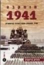 מוסקבה 1941 העיר האנשים והקרב הגדול בהיסטוריה