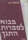 """מבוא לספרות התנ""""ך"""