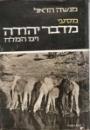 מסעי מדבר יהודה וים המלח