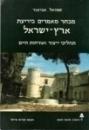 מבחר מאמרים בידיעת ארץ ישראל - תהליכי ייצור ואורחות חיים