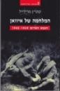 המלחמה של איוואן-הצבא האדום 1939-1945